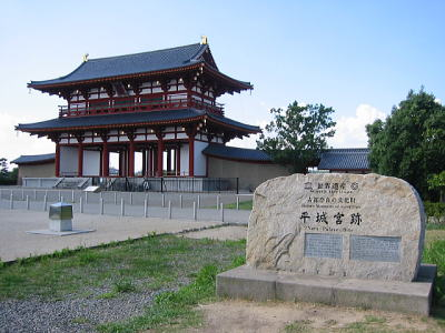 朱雀門 Suzaku-Mon ( Main Gate of Heijo Castle )